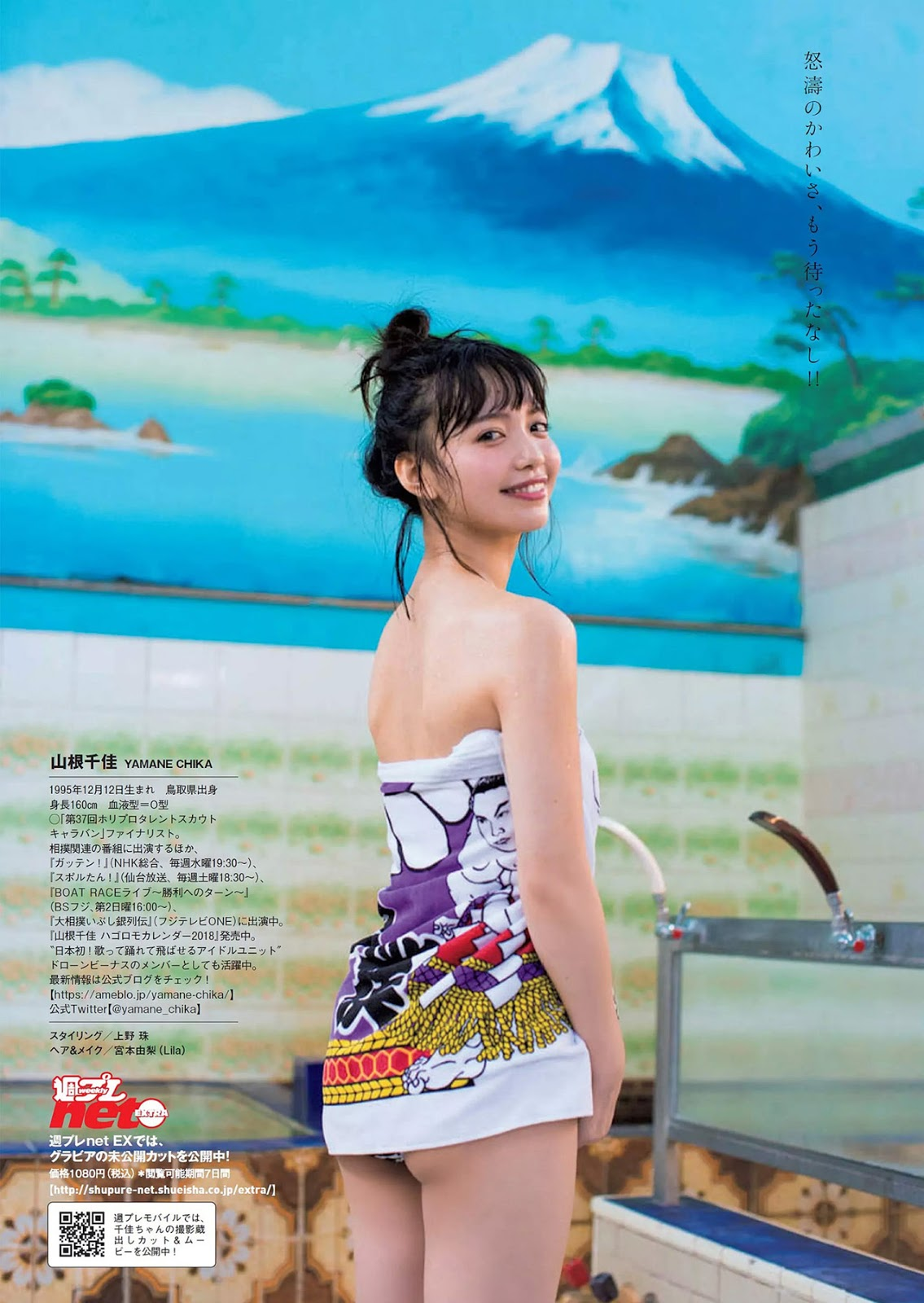 Chika Yamane 山根千佳, Weekly Playboy 2017 No.52 (週刊プレイボーイ 2017年52号)