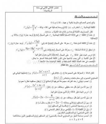 نماذج اختبارات الفصل الثاني الرياضيات 1.jpg