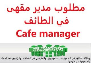 وظائف السعودية مطلوب مدير مقهى في الطائف Cafe manager
