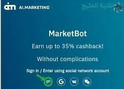 طريقة فتح حساب في Ai marketing مجانا