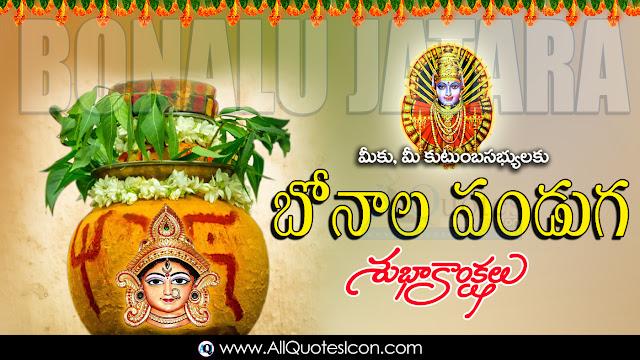 happy-Bonalu-Panduga-2020-images-top-Bonalu Panduga-Greetings-Eid-Mubarak-for-Whatsapp-Life-Facebook-Images-Inspirational-Thoughts-Sayings-greetings-wallpapers-  pictures-images