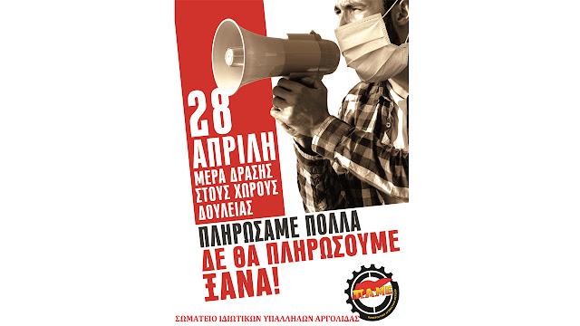 Σωματείο Ιδιωτικών Υπαλλήλων Αργολίδας: Να μην αποδεχτούμε να ξαναπληρώσουμε τα σπασμένα της κρίσης