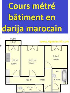 métré bâtiment Cours en Darija marocain
