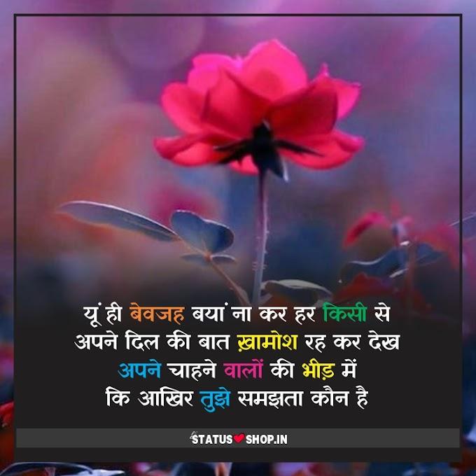 Latest Trust Shayari in Hindi 2021  | Trust Status | Status on trust | Status Shop