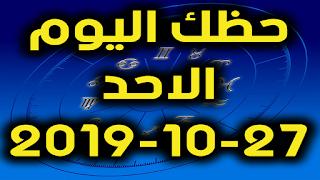 حظك اليوم الاحد 27-10-2019 -Daily Horoscope