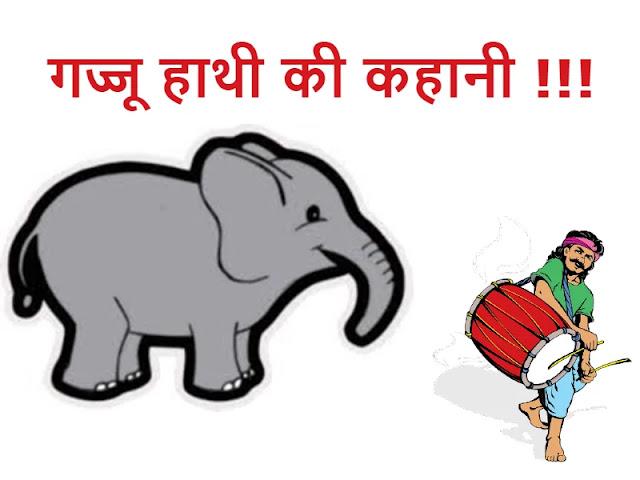 गज्जू हाथी की कहानी :Funny Hindi Stories