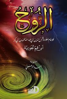 تحميل كتاب الروح محمد ابن القيم الجوزية pdf