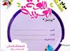 كتاب اللغة العربية للصف الثالث الابتدائى الترم الاول المنهج الجديد كاملا
