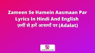 Zameen Se Hamein Aasmaan Par Lyrics In Hindi And English - ज़मीं से हमें आसमाँ पर (Adalat)