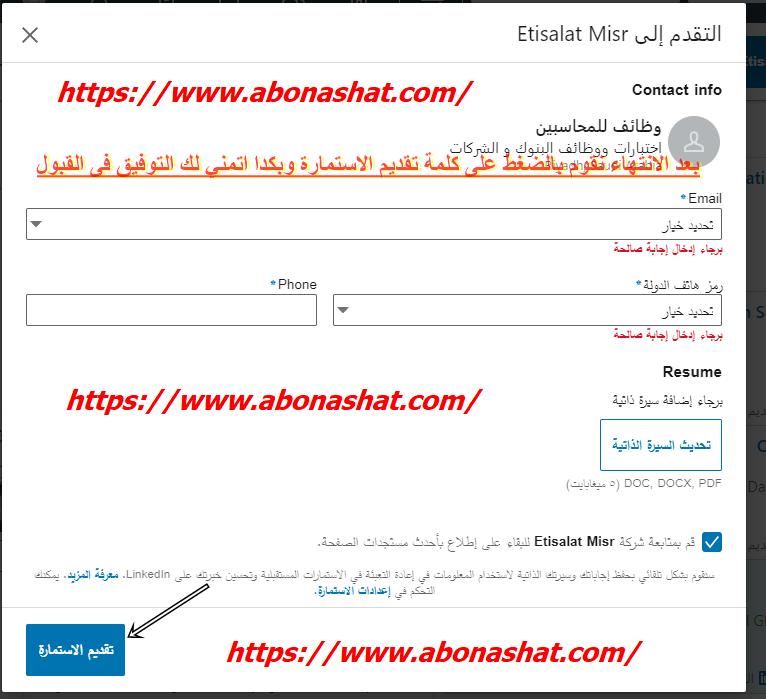 وظائف سركة اتصالات مصر 2020 | اعلنت شركة الاتصالات المصرية عن احتياجها لوظيفة Sales Agent  | وظائف للجنسين حديثي التخرج والخبرة 2020
