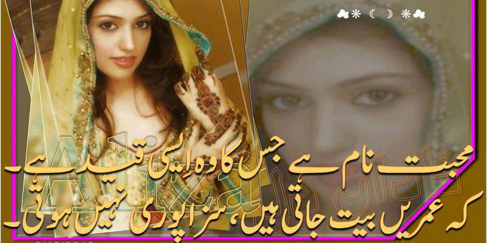 Global Pictures Gallery: Romantic Urdu Shayari Full HD Wallpapers