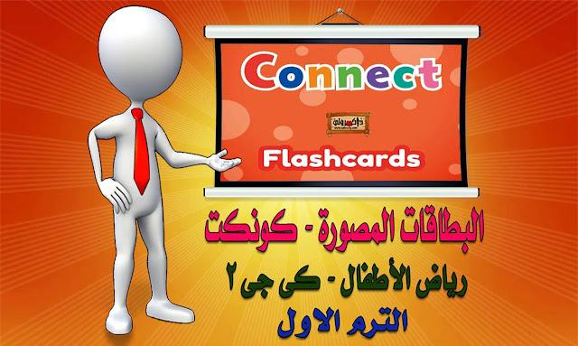 البطاقات المصورة منهج Connect كي جي 2 الترم الاول