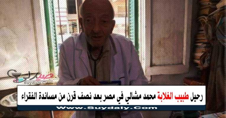 """رحيل """"طبيب الغلابة"""" محمد مشالي في مصر بعد نصف قرن من مساندة الفقراء وحملة لنعيه عبر التواصل الاجتماعي"""