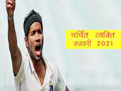 चर्चित व्यक्ति जनवरी  2021 | January 2021 Ke Charchit Vyakti