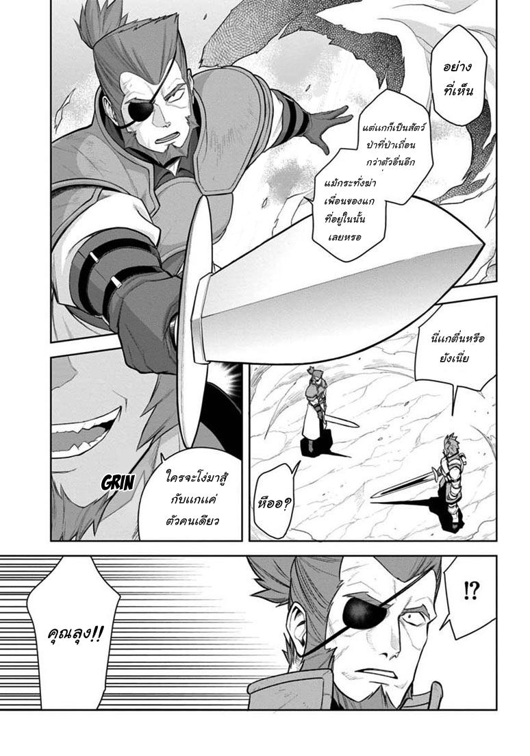 อ่านการ์ตูน Konjiki no Word Master 8 ภาพที่ 30