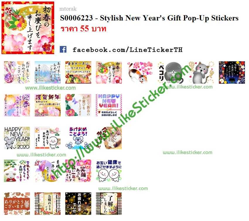 Stylish New Year's Gift Pop-Up Stickers