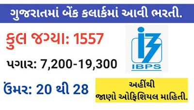 IBPS Recruitment for 1557 posts Clerk Posts 2020