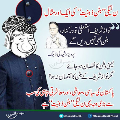 "Nawaz Sharif won't give a button much less resignation, brags Pervaiz Rasheed--ن لیگی ""بٹن ذہنیت"" کی ایک او ر مثال ""نواز شریف استعفیٰ تودرکنار ،بٹن بھی نہیں دیں گے"