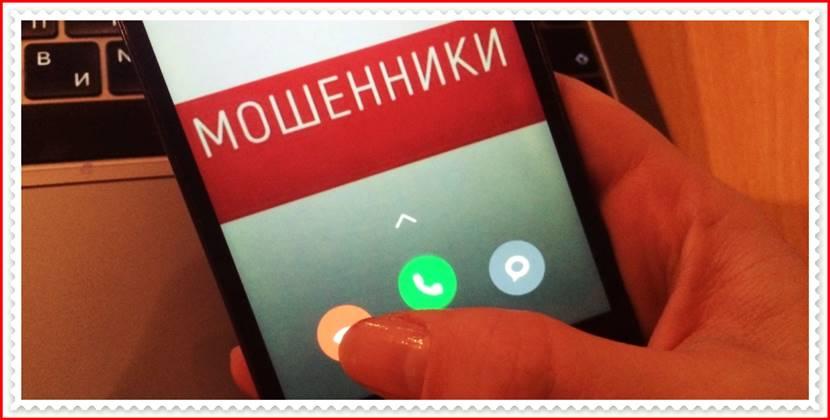 Как уберечь себя от телефонных мошенников