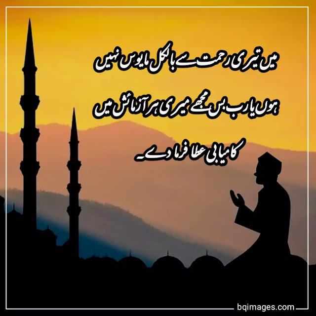 kamyabi ki dua in urdu