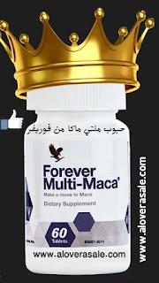 حبوب ملتي ماكا من فوريفر جدة السعودية