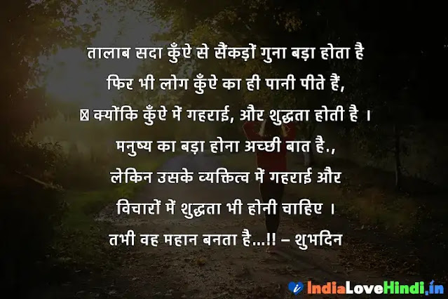 whatsapp suprabhat messages in hindi