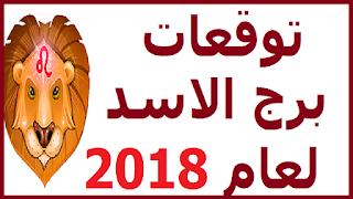 توقعات برج الاسد لعام 2018