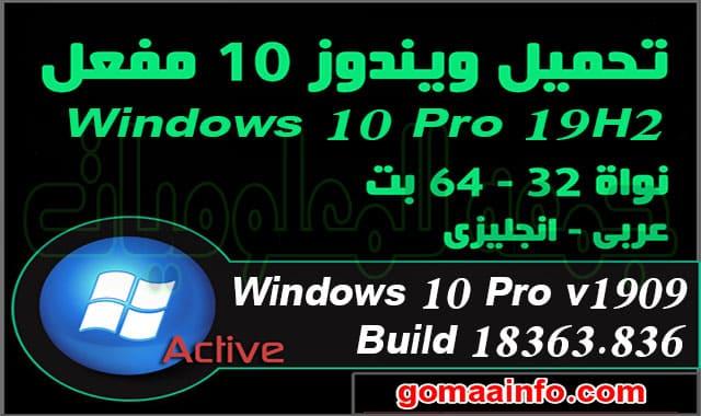 تحميل ويندوز 10 برو 19H2 عربى وإنجليزى | مايو 2020