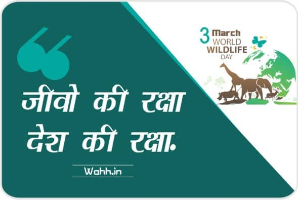 World Wildlife Day Quotes  In Hindi With Images