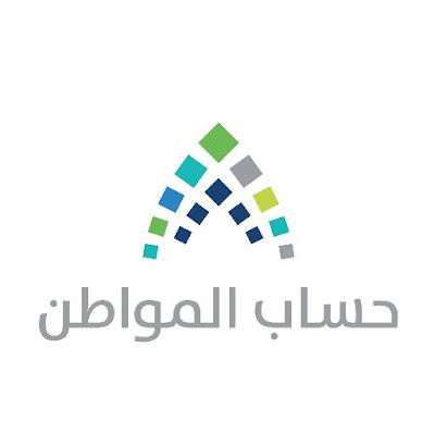 حساب المواطن السعودى | شرح التسجيل فى البرنامج