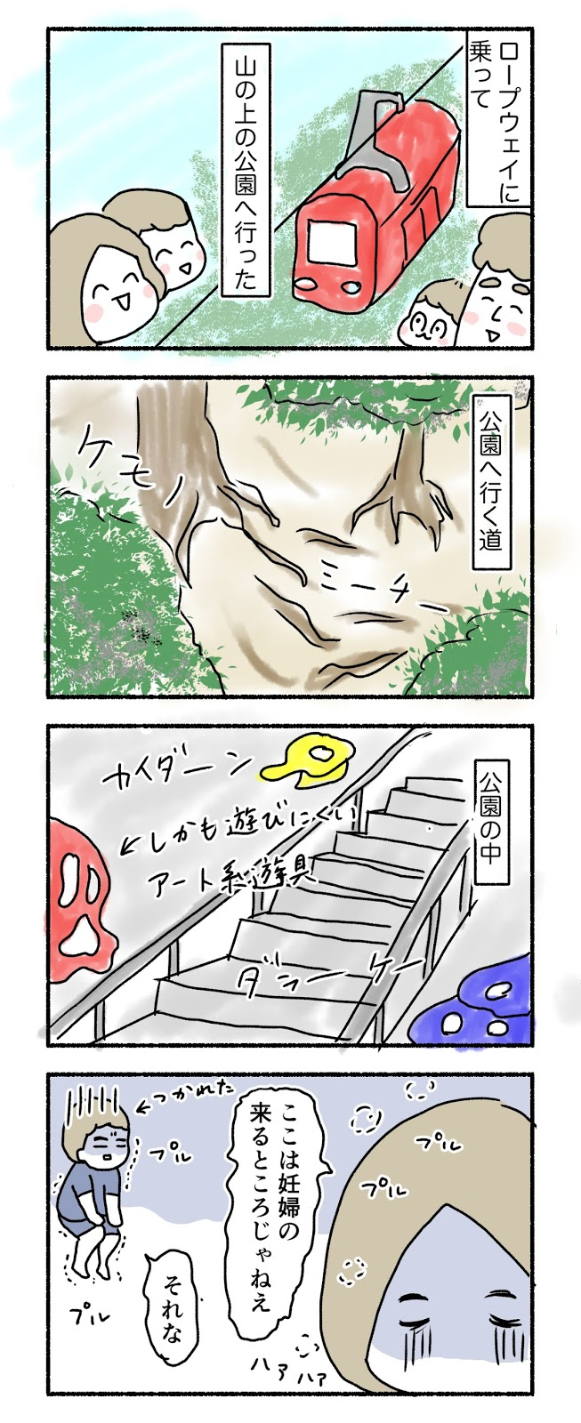 山のてっぺんにある公園が階段と坂と獣道だらけで妊婦NGだった4コマ漫画