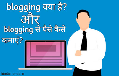 Blogging se paise kaise kamaye