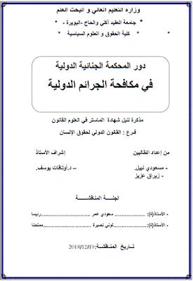 مذكرة ماستر: دور المحكمة الجنائية الدولية في مكافحة الجرائم الدولية PDF