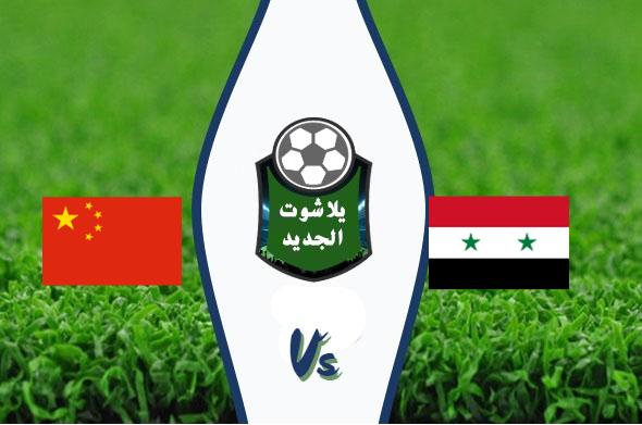 نتيجة مباراة سوريا والصين اليوم 14-11-2019 تصفيات آسيا المؤهلة لكأس العالم 2022