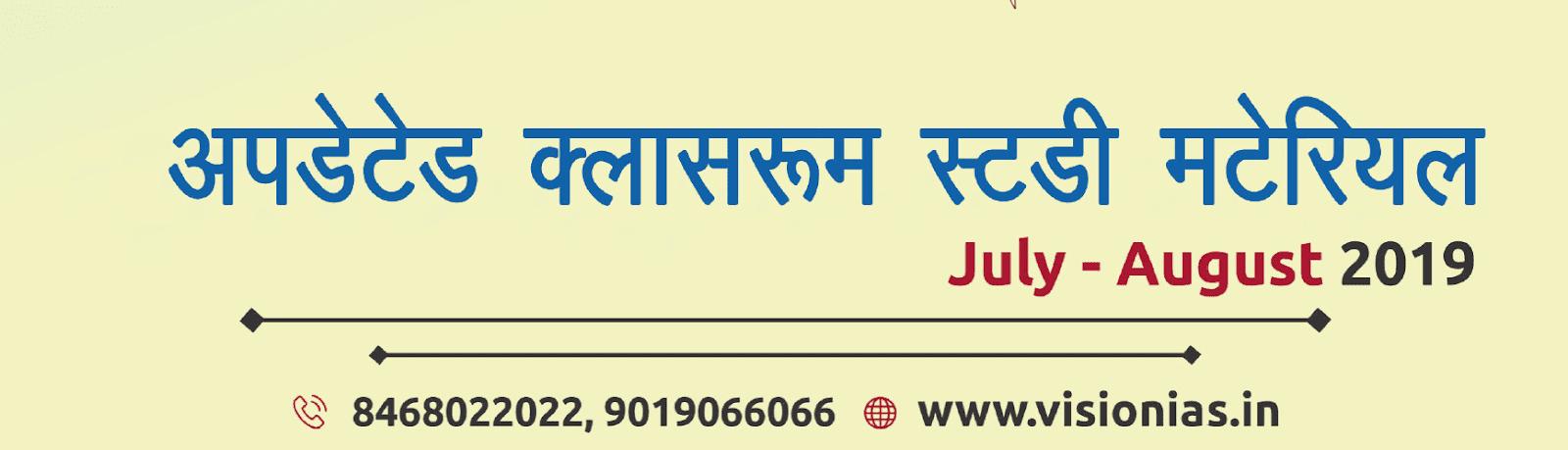 Vision IAS अपडेटेड क्लासरूम स्टडी मटीरियल जुलाई अगस्त 2019 365 Mains 2019