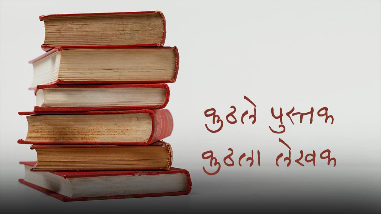 कुठले पुस्तक कुठला लेखक - मराठी कविता