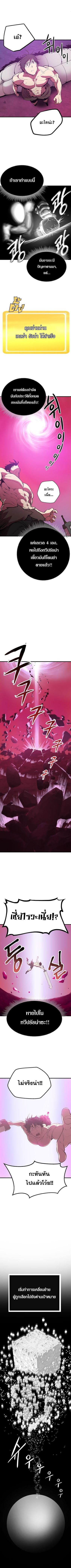 Survival of Blade King - หน้า 10