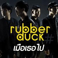 Rubber Duck เมื่อเธอไป cover