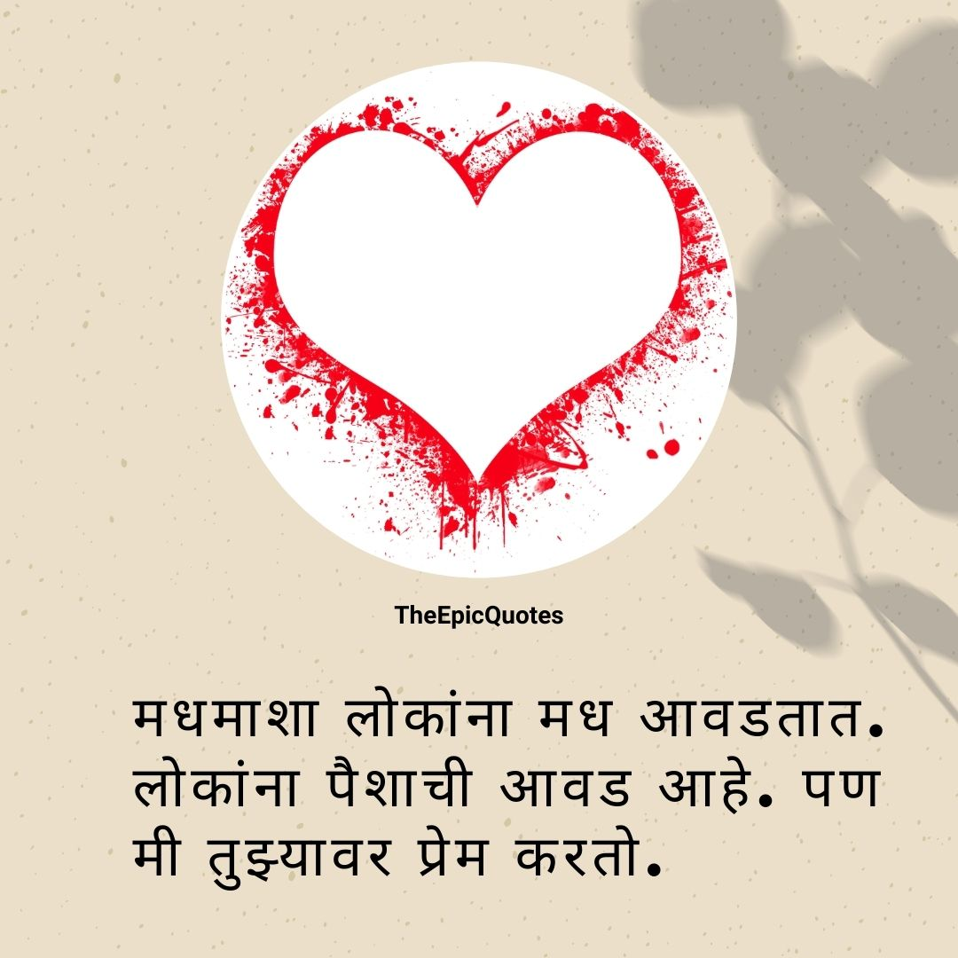 Marathi Love Status WhatsApp fb