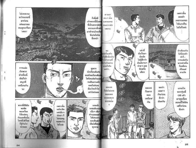 Initial D - หน้า 11
