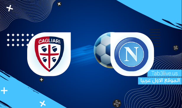 مشاهدة مباراة نابولي وكالياري بث مباشر اليوم 2021/09/26 الدوري الإيطالي