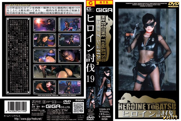 TBB-19 Heroine Suppression Vol. 19