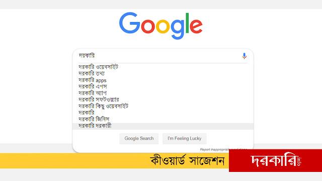 দরকারি লিখলে সার্চ ইঞ্জিন যেসব কীওয়ার্ড সাজেশন দেয় -  Dorkari info logo, Google keyword suggest or autocomplete