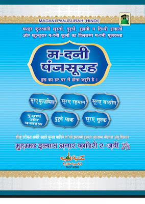 Download: Madani Panj Surah pdf in Hindi by Maulana Ilyas Attar Qadri