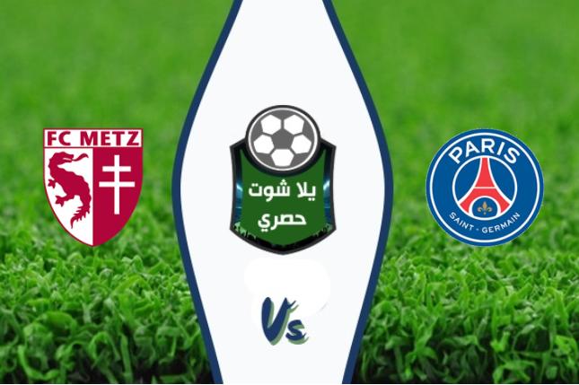 مشاهدة مباراة باريس سان جيرمان وميتز مباشر