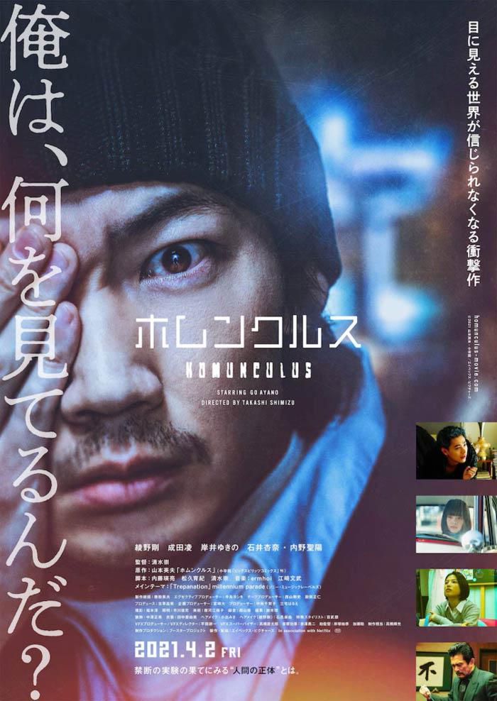 Homunculus live-action film - Takashi Shimizu - Netflix - poster