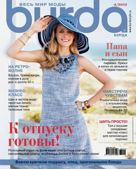 Журнал Бурда 2013