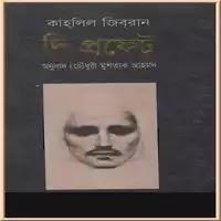 দি প্রফেট - কাহলিল জিবরান / মুশতাক আহমদ The Prophet Book by Kahlil Gibran