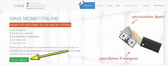 شرح موقع socpublic و  ربح 1000 روبل يوميا