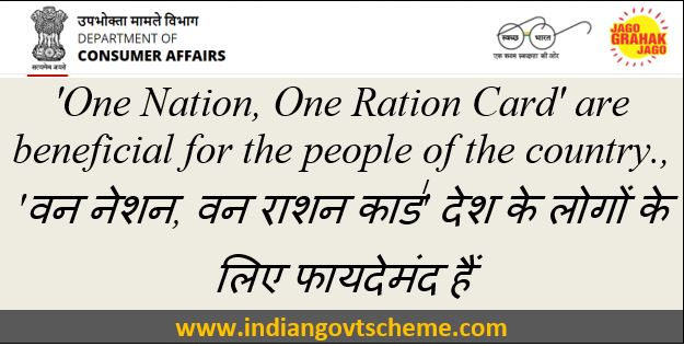 One+Nation+One+Ration+Card